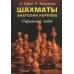 """A.Karpow, H.Kaliniczenko """"Szachy Anatolia Karpowa. Strategia zwycięstw"""" ( K-5017)"""