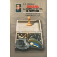 """Awerbach J."""" Życie szachisty w systemie """" ( K-3485 )"""