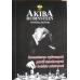 """""""Akiba Rubinstein współcześnie"""" ( K-3492 )"""