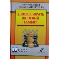 """A.Karpow, N.Kaliniczenko """"Uczcie się grać Gambit Hetmański"""" (K-3495/gh)"""