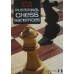 Positional Chess Sacrifices - Mihai Suba ( K-3505 )