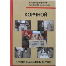 """Barski Wł."""" Korcznoj - przeciw szachowym wnukom """" ( K-3508)"""
