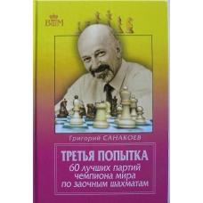 """Sanakoev G."""" Trzecia próba.60 najlepszych partii mistrza świata w szachach zaocznych """" ( K-3511)"""