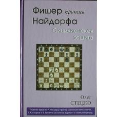 """O.Stecko"""" Fischer kontra Najdorf. Obrona sycylijska"""" ( K-3552)"""
