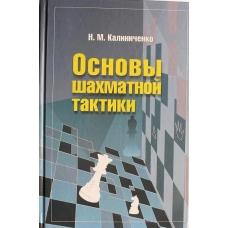 """Kaliniczenko N.""""Podstawy taktyki szachowej"""" ( K-3564 )"""