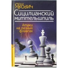 """J.Jakowicz """" Obrona Sycylijska - gra środkowa.Atak na różnych skrzydłach"""" """" ( K-3565 )"""