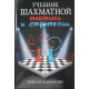 """N.Kaliniczenko """" Podręcznik taktyki i strategii szachowej """" ( K-3577 )"""
