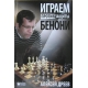"""A.Dreew """" Gramy przeciwko Benoni """" ( K-3584 )"""