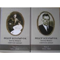 """S.Woronkow """" Fedor Bogatyrczuk. Doktor Żywago radzieckich szachów. 2 tomy """" ( K-3588 )"""