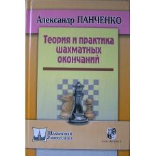 """A.Panczenko """" Teoria i praktyka końcówek szachowych """" ( K-3589 )"""
