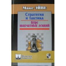 """M.Euwe """" Strategia i taktyka. Kurs lekcji szachowych"""" ( K-3591 )"""