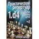 """A.Korniew """"Praktyczny repertuar dla białych z 1.d4.TOM 2, Obrona Staroindyjska,Grunfelda i inne"""" ( K-3598/2/r)"""