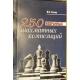 """Syczow W. """" 250 wybranych kompozycji szachowych"""""""