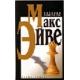 """M. Euwe """"Podręcznik gry szachowej"""" (K-420)"""