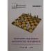 """IM G. Bogdanowicz """"Program przygotowania szachistów I kategorii - kandydata na mistrza"""" (K-444)"""