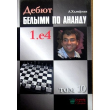 """Halifman A. """"Debiuty białymi według Ananda 1.e4"""" t.10 (K-46/10)"""