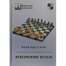 """Odesski I. """"Niemożliwe otwarcie ( 1.d4 e6 2.c4 b6!?)"""" (K-54)"""