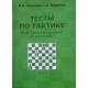 """W. Konotop, S. Konotop """"Testy po taktyce dla szachistów III kategorii"""" (K-2205/3)"""