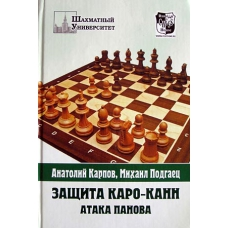 "Karpow A., Podgajec  M. ""Obrona Caro - Kann. Atak Panowa"" (K-706)"