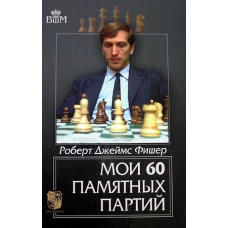 """R. Fischer """"Moje 60 pamiętnych partii"""" (K-713)"""