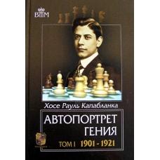 "Jose Raul Capablanka ""Autoportret geniusza. t.I : 1901-1921"" (K-715/a)"