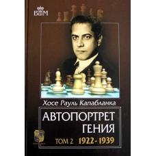 """Jose Raul Capablanka """"Autoportret geniusza. t.II : 1922-1939"""" (K-715/b)"""