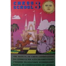 "IM Mazja Alexander "" The Manual of Chess Combinations. Chess School "" t.III (K-72/3)"
