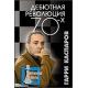 """G. Kasparow """"Rewolucja debiutowa lat 70-tych"""" (K-784)"""