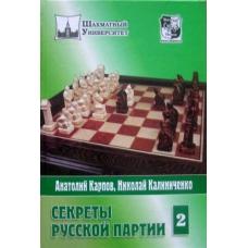"""A. Karpow, N. Kaliniczenko """"Sekrety Partii Rosyjskiej - 2"""" (K-860)"""