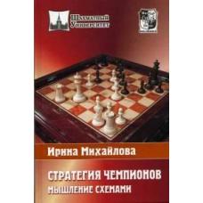 """I.Michajłowa """" Strategia mistrzów. Myślenie schematyczne"""" ( K-885 )"""