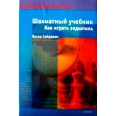 """J.Sejrawan """" Podręcznik szachowy. Jak grać końcówki.""""( K-934 )"""