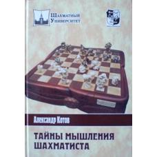 """A. Kotow """"Tajemnice myślenia szachisty"""" (K-994)"""