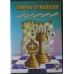 Chess Strategy (P-24)