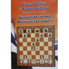 Chess Tactics in French Defense (P-506/fd)