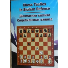 Chess Tactics in Sicilian Defense (P-506/scde)