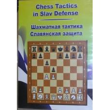 Chess Tactics in Slav Defense (P-506/sd)