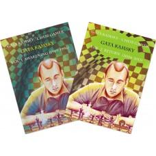"""Zestaw 2 części książki """"Chess Gamer"""" - Gata Kamsky (K-5627/kpl)"""