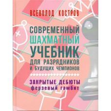 Kostrow W. - Nowoczesny podręcznik szachowy dla przyszłych mistrzów. Zamknięte debiuty.Gambit Hetmański. (K-5261/z)