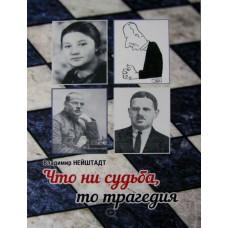 Tragiczne szachowe losy - Wladimir Nejsztadt (K-5789)