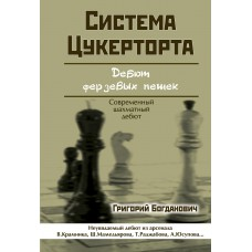 System Zukertorta. Debiut pionem hetmańskim - Grigorij Bogdanowicz (K-5806)