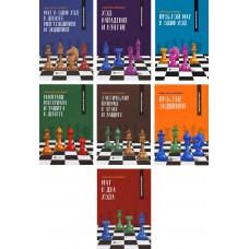 """Zestaw 7 książek """"Taktyka dla początkujących z serii Szachowe kółko"""" - Igor Suchin (K-5808/kpl)"""
