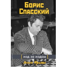 Borys Spasski. Krok za Krokiem - Zenon Franko (K-5842)