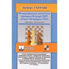 Międzynarodowe Turnieje Szachowe w Ostandii i w St. Petersburg (K-5847)