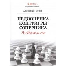 Niedocenienie kontrgry przeciwnika. Końcowki - Aleksander Gałkin (K-5862)