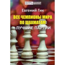 Wszyscy Mistrzowie Świata w Szachach. Najlepsze partie - J.Gik (K-5898)