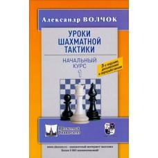 Lekcje szachowej taktyki. Kurs dla początkujących - Aleksander Wołczok (K-5931)