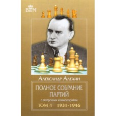 """A. Alechin """"Pełny zbiór partii t.4 1931-1946"""" (K-3136/4)"""