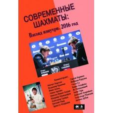 """M.Głuchowski """" Współczesne szachy: Spojrzenie z wewnątrz"""" ( K-5083/2 )"""