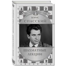 """M. Kaliniczenko """"Borys Spasski. Szachowe lekcje"""" (K-5209)"""