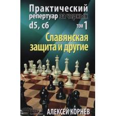 A. Korniew - Praktyczny repertuar dla czarnych d5, c6. Obrona Słowiańska i inne. Tom 1 (K-5299)